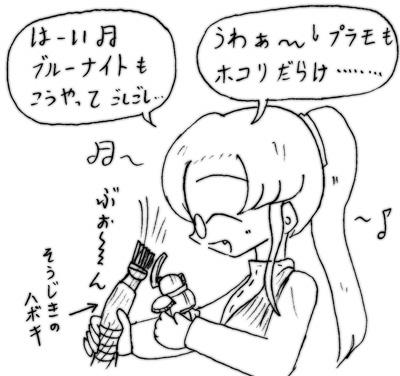 070112_soji_2.jpg
