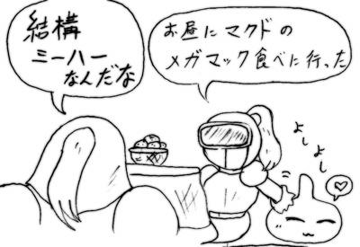 070113_mega_2.jpg