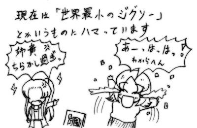070120_ane_2.jpg