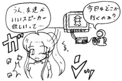 070120_ane_4.jpg