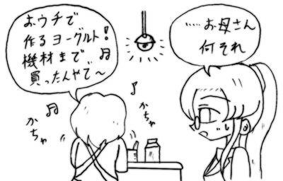070124_yoguru_2.jpg