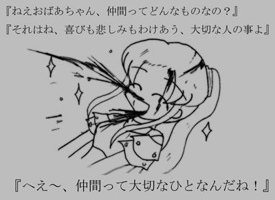 070128_sekai_5.jpg