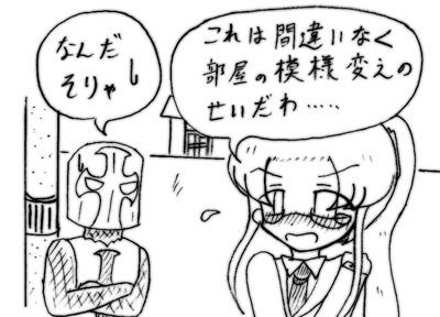 070211_kata_3.jpg