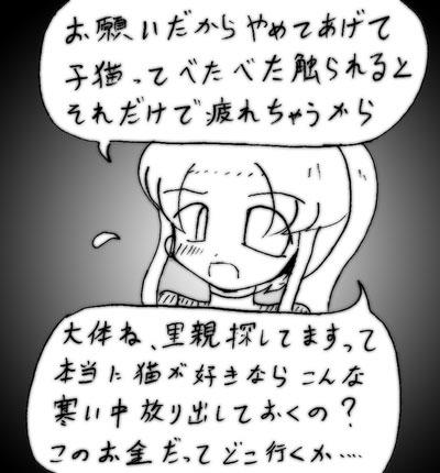070323_neko_4.jpg