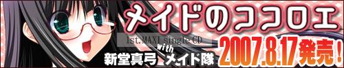 新堂真弓withメイド隊『メイドのココロエ』