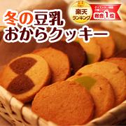 ☆豆乳おからクッキーに冬限定のスペシャルフレーバー☆