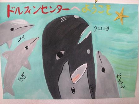 イルカの絵