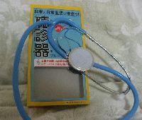 IMG_6857聴診器