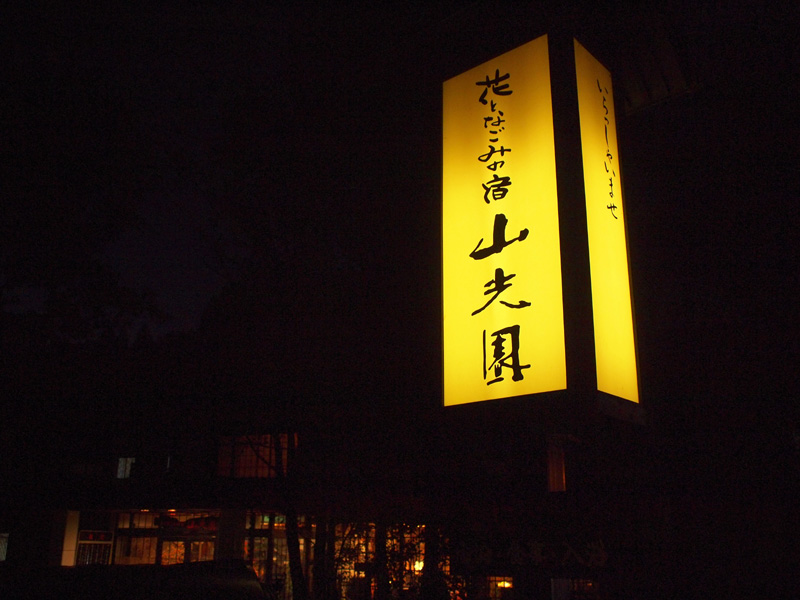 03旅館03