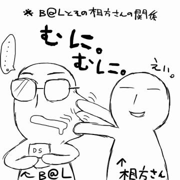 B@Lと相方さん。