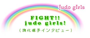 FIGHT!! judo girls!