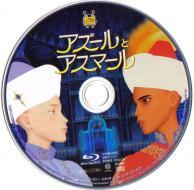 Blu-ray アズールとアスマール Disc