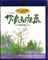 Blu-ray Ojika Kazuo -1