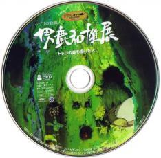 Blu-ray Ojika Kazuo Disc-2