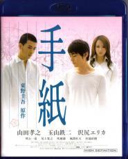 Blu-ray 手紙 -1