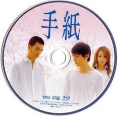 Blu-ray 手紙 Disc