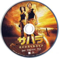Blu-ray Sahara Disc