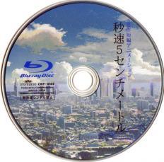 Blu-ray 秒速5センチメートル Disc