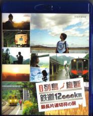 Blu-ray 決定版 最長片道切符の旅 -1