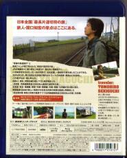 Blu-ray 決定版 最長片道切符の旅 -2