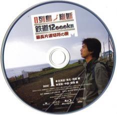 Blu-ray 決定版 最長片道切符の旅 Disc 1