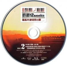 Blu-ray 決定版 最長片道切符の旅 Disc 2