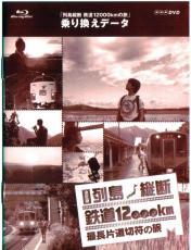 Blu-ray 決定版 最長片道切符の旅 -3