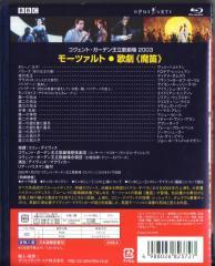 Blu-ray 歌劇・魔笛 -2