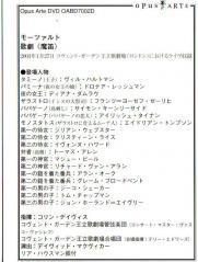 Blu-ray 歌劇・魔笛 -4