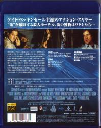 Blu-ray Vacncy -2