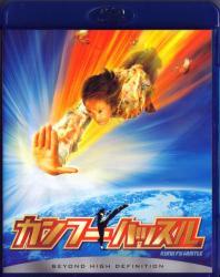 Blu-ray Kung Fu Hustle -1