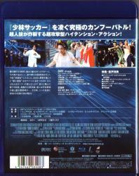 Blu-ray Kung Fu Hustle -2