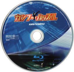 Blu-ray Kung Fu Hustle Disc