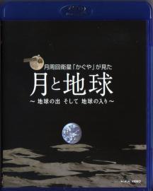 Blu-ray 月周回衛星「かぐや」が見た 月と地球 -1