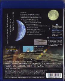 Blu-ray 月周回衛星「かぐや」が見た 月と地球 -2