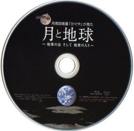 Blu-ray 月周回衛星「かぐや」が見た 月と地球 Disc