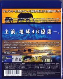 Blu-ray earth -2