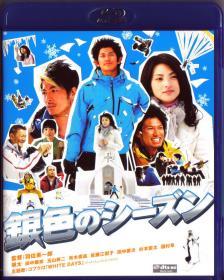 Blu-ray 銀色のシーズン -1
