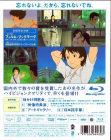 Blu-ray 時をかける少女 -2