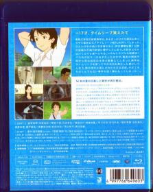 Blu-ray 時をかける少女 -4