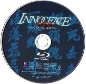 Blu-ray INNOCENCE ABSOLUTE EDITION Disc
