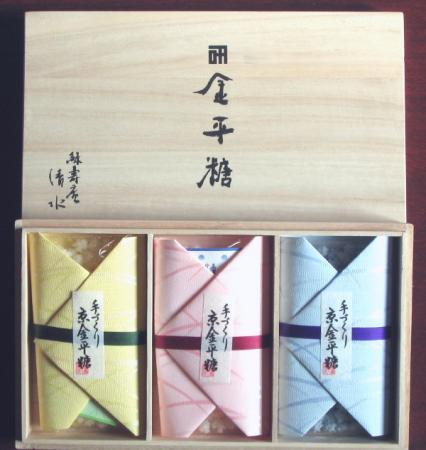 緑寿庵 清水の金平糖