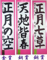 京阪書き初め展入賞者
