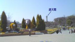 天王寺公園①