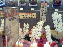 洋食銀座竹川の花