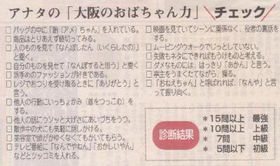 「大阪のおばちゃん力」チェック