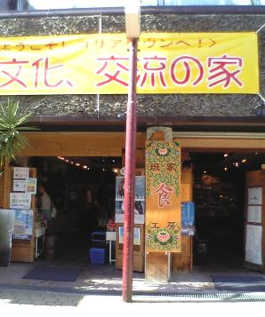 韓国グッズと食の店