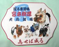 宮本樹理選手犬応援隊