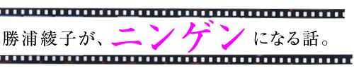 勝浦綾子が、ニンゲンに成る話。 (0;00;00;00).jpg