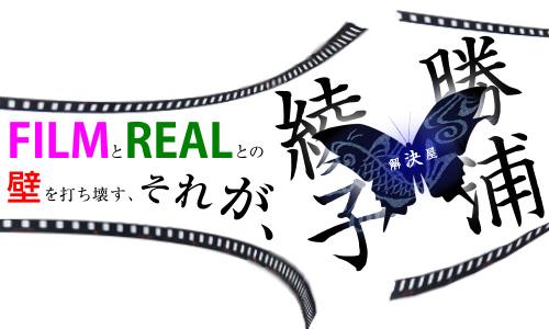 FILMとREALとの壁を打ち壊す (0;00;02;18).jpg
